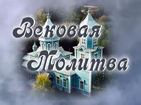 vekovaya-molitva